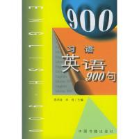 习语英语900句