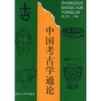中国考古学通论