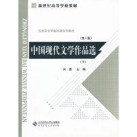中国现代文学作品选(下)(第2版)