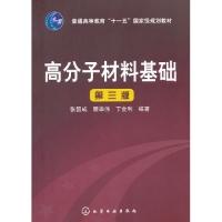 高分子材料基础(张留成)(三版)
