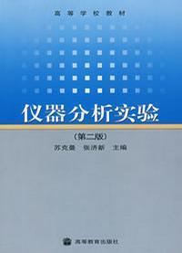 仪器分析实验(第二版)