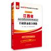 2016彩印版江西省公务员考试用书:行政职业能力测验