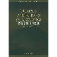 语言学理论与流派