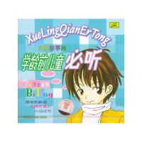 学龄前儿童必听经典故事篇(CD)
