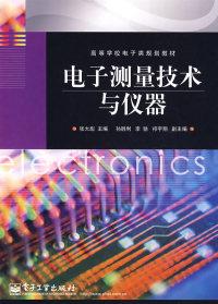 电子测量技术与仪器