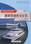 船舶柴油机及安装—B
