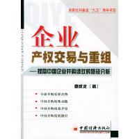 企业产权交易与重组:提高购绩效的路径分析