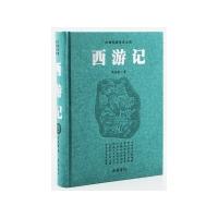 西游记(精)——古典名著普及文库