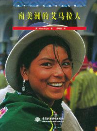 南美洲的艾马拉人——世界少数民民族部落风情(3)(特价/封底打有圆孔)