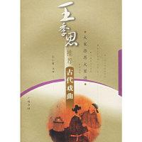 王季思推荐古代戏曲——大家推荐大家读