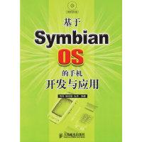 基于Symbian OS 的手机开发与应用