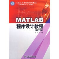 MATLAB程序设计教程(第二版)