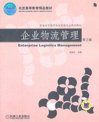 企业物流管理(第2版)