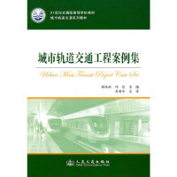 城市轨道交通工程案例集