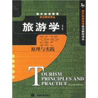 旅游学(2) 原理与实践