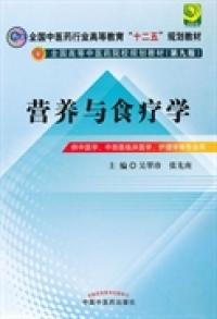 营养与食疗学(第九版)
