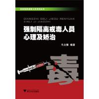 强制隔离戒毒工作系列丛书:强制隔离戒毒人员心理及矫治