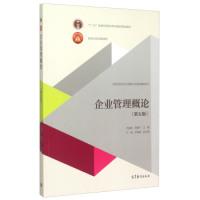 企业管理概论(第5版)