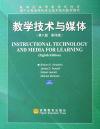 教学技术与媒体(第八版 影印版)