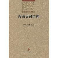 闽南民间信仰/闽南文化丛书(闽南文化丛书)