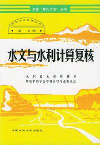 水文与水利计算复核(特价/封底打有圆孔)——小型水库管理丛书
