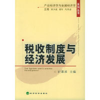 税收制度与经济发展——产业经济学与金融经济学系列