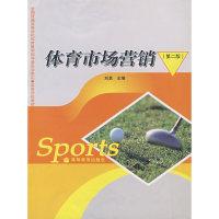 体育市场营销(第二版)