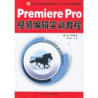 Premiere Pro视频编辑实训教程