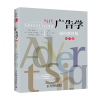 当代广告学-第11版-通用教材版 中文版