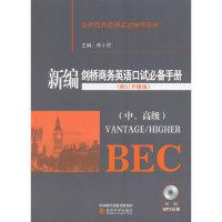 新编剑桥商务英语口试必备手册(修订升级版)
