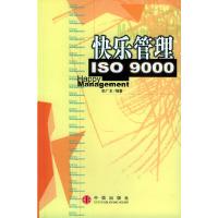 快乐管理ISO 9000