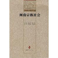 闽南宗教社会(闽南文化丛书)