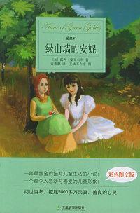 绿山墙的安妮(爱藏本)