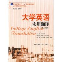大学英语实用翻译(第二版)