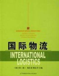 国际物流(修订第三版)