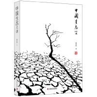 中国生态六讲