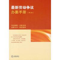 最新劳动争议办案手册(第2版)