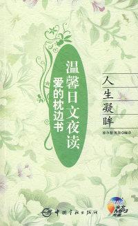 爱的枕边书 温馨日文夜读 人生凝眸(赠MP3光盘)