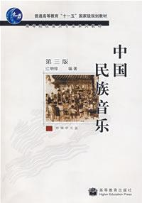 中国民族音乐(第三版)