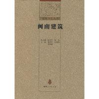 闽南建筑/闽南文化丛书(闽南文化丛书)