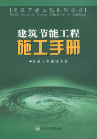 建筑节能工程施工手册——建筑节能工程系列丛书