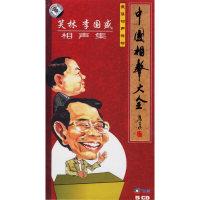 中国相声大全笑林李国盛相声集1(CD)