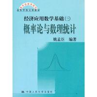 概率论与数理统计(经济应用数学基础(三))