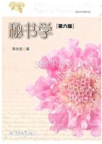 秘书学(第六版)