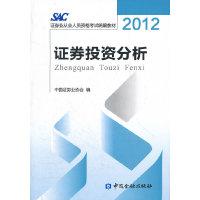 2012-证券投资分析(内容一致,印次、封面或原价不同,统一售价,随机发货)