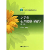 小學生心理健康與輔導-(第2版)(內容一致,印次、封面或原價不同,統一售價,隨機發貨)