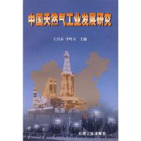 中国天然气工业发展研究