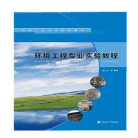 环境工程专业实验教程
