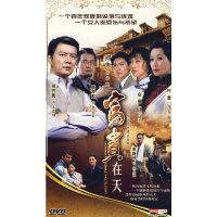 富贵在天 大型苦情电视连续剧(DVD)