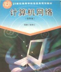 计算机网络(第四版)